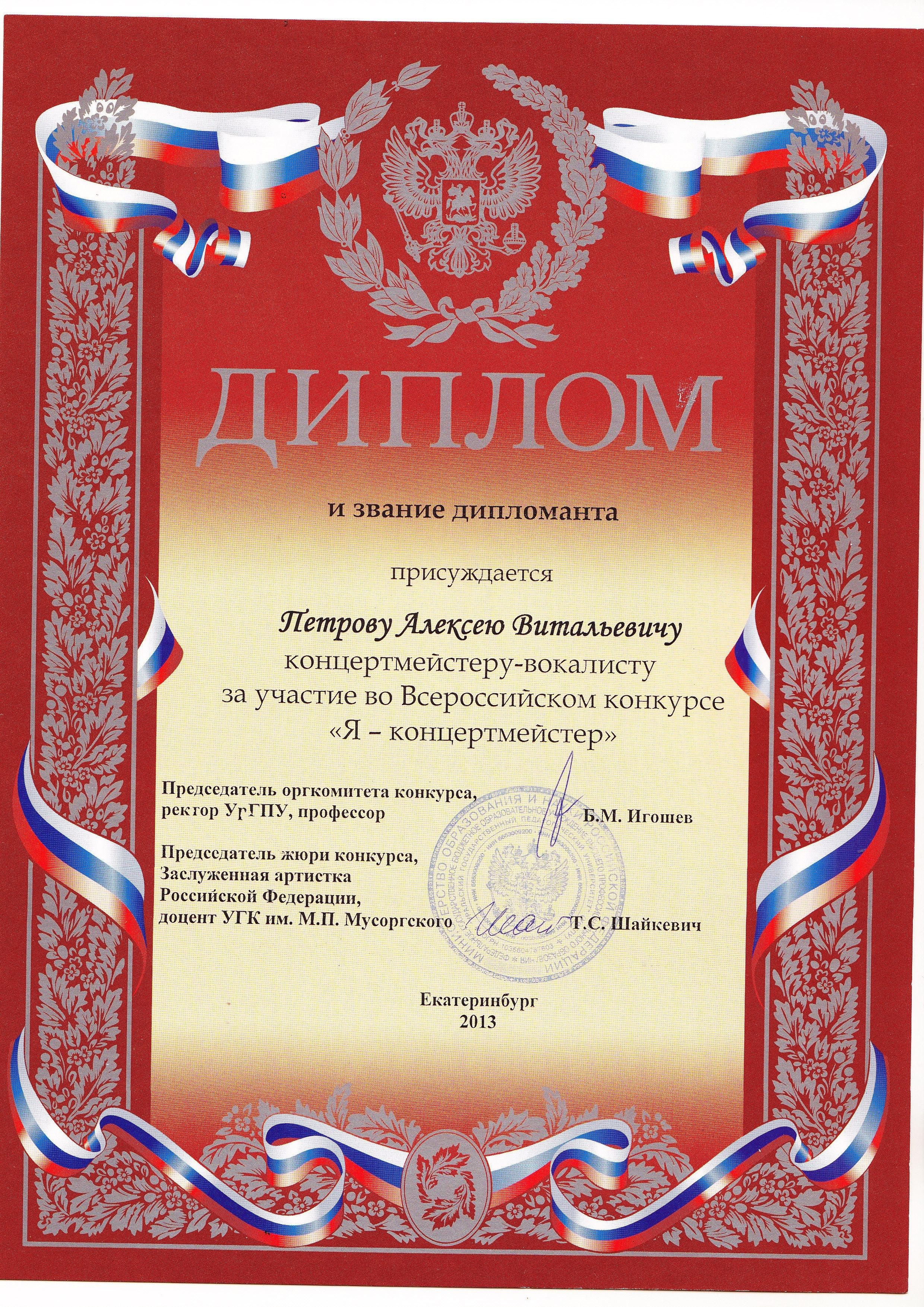Алексей Петров. награды. 4.jpg