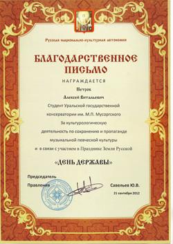 Алексей Петров. награды.2.jpg