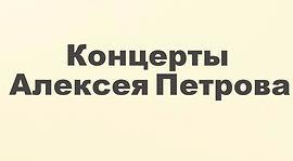 Концерты Алексея Петрова