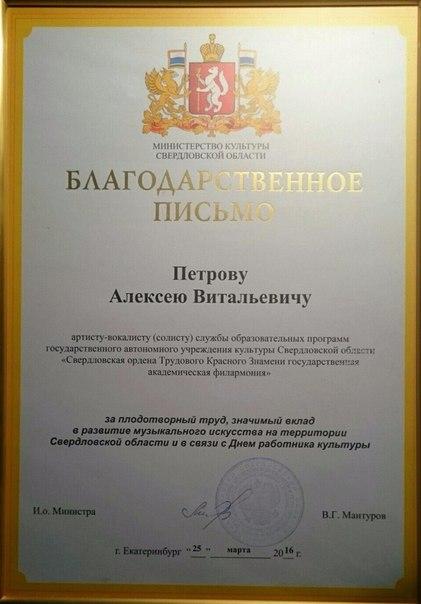 Певец Алексей Петров. Награды.