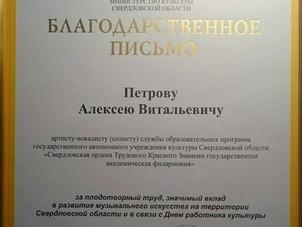 Певец Алексей Петров награждён благодарственным письмом Министерства культуры.