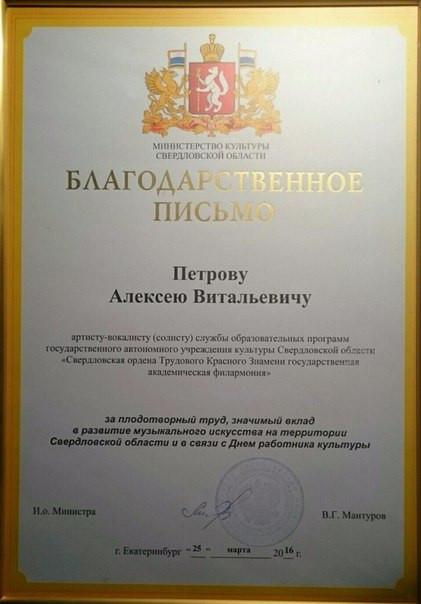 Вокалист Алексей Петров. Благодарственное письмо