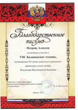 Алексей Петров. награды. 3.jpg