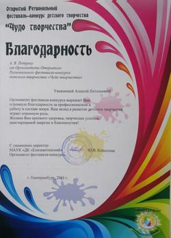 Алексей Петров певец благодарственное письмо