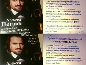 """1 билет на концерт """"Ужель та самая Татьяна"""" в подарок."""
