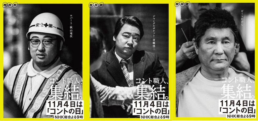 NHK コントの日