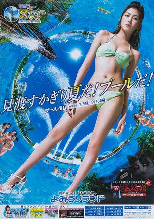 よみうりランド_広告ポスター