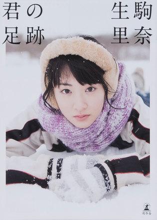 生駒里奈_photobook