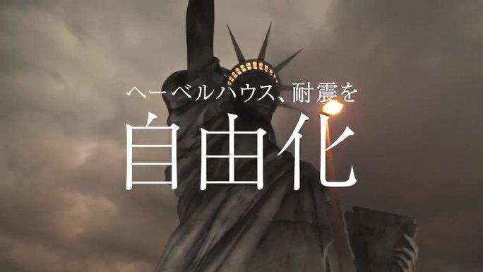 旭化成ホームズ「へーベルハウス」_TVCM