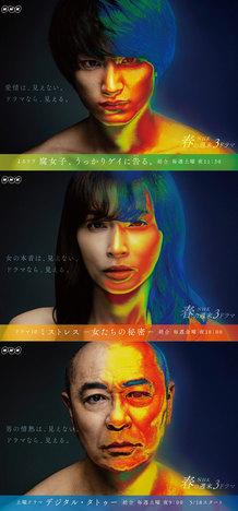 NHK 春の3ドラマ