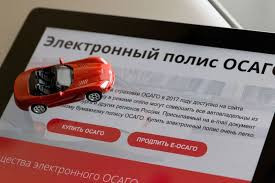 Стоимость ОСАГО по Свердловской области