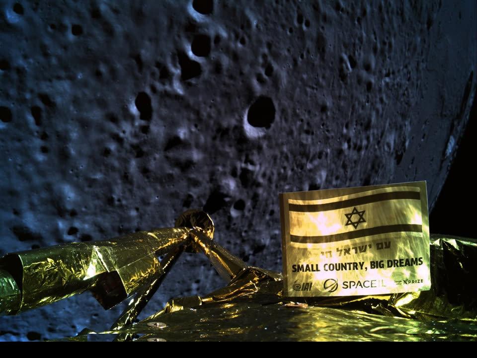 חללית בראשית צילמה את הירח עם דגל ישראל
