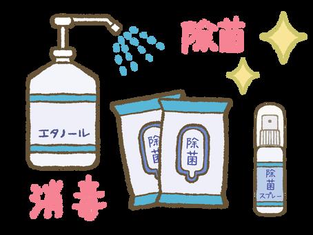 コロナウイルス感染防止対策について