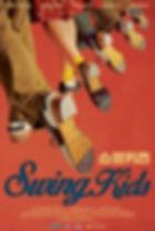 Swing Kids (2018)