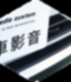VW Polo 2018防護罩-180830-3-2.png