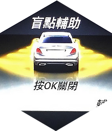 Benz C180 2016 盲點-180929.png