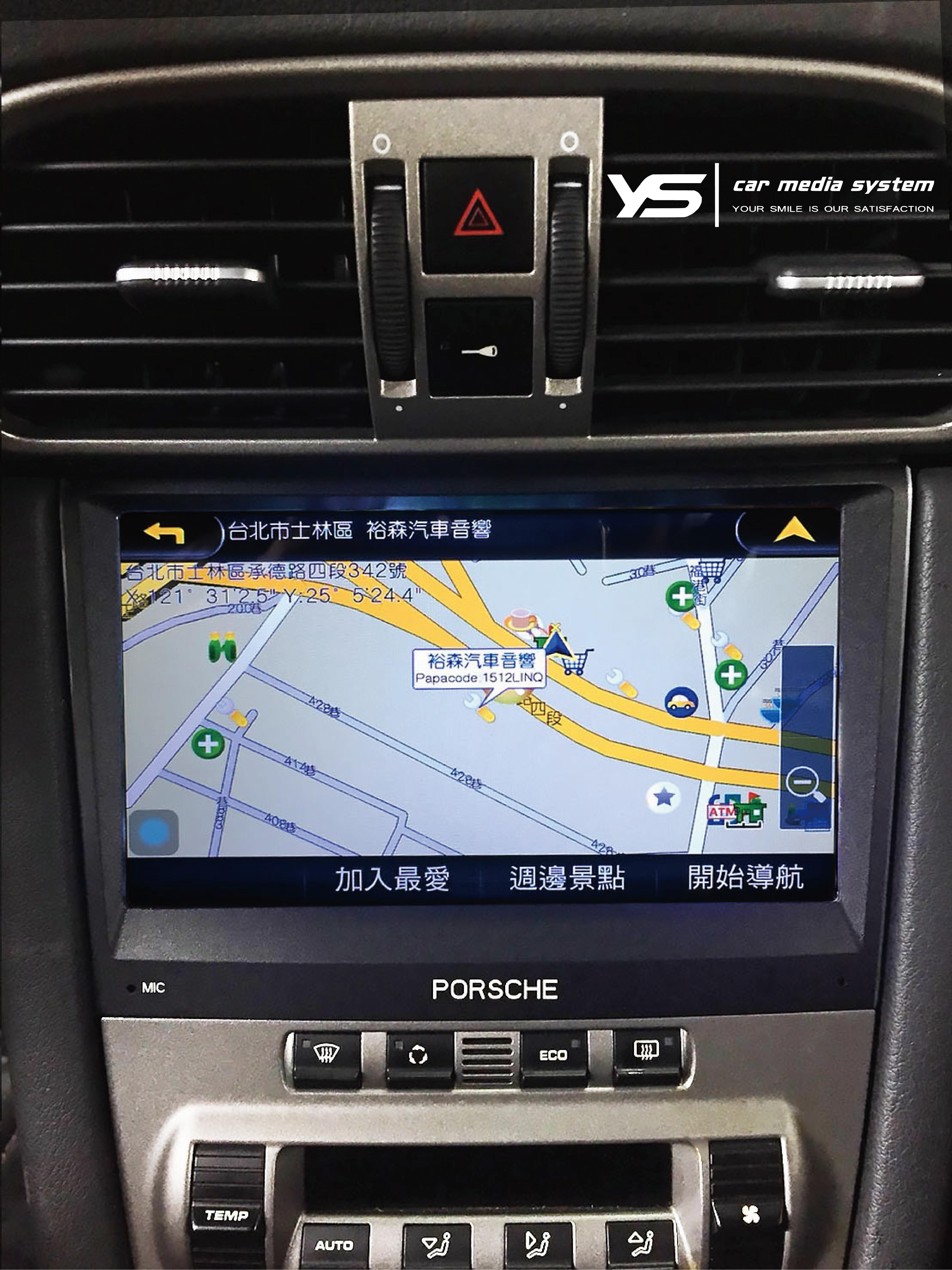 車用衛星導航系統