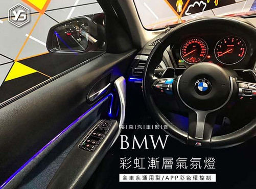 BMW F20 64色氣氛燈