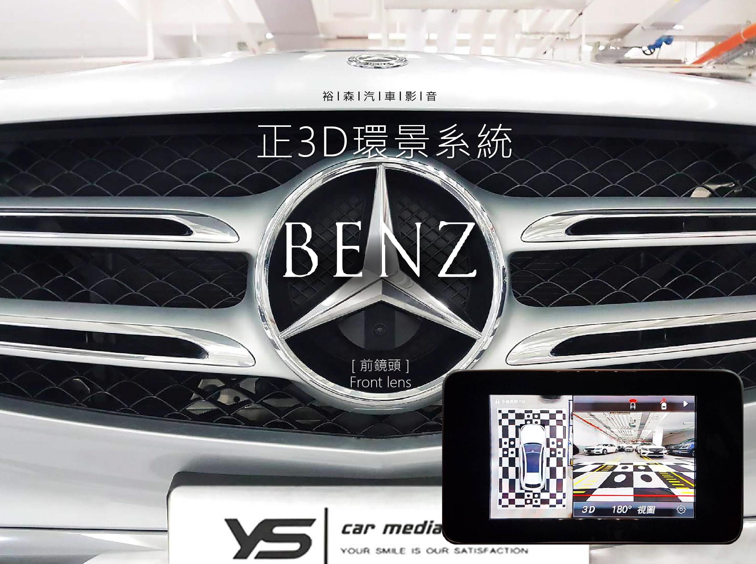 BENZ賓士 GLC 3D高清環景行車輔助系統