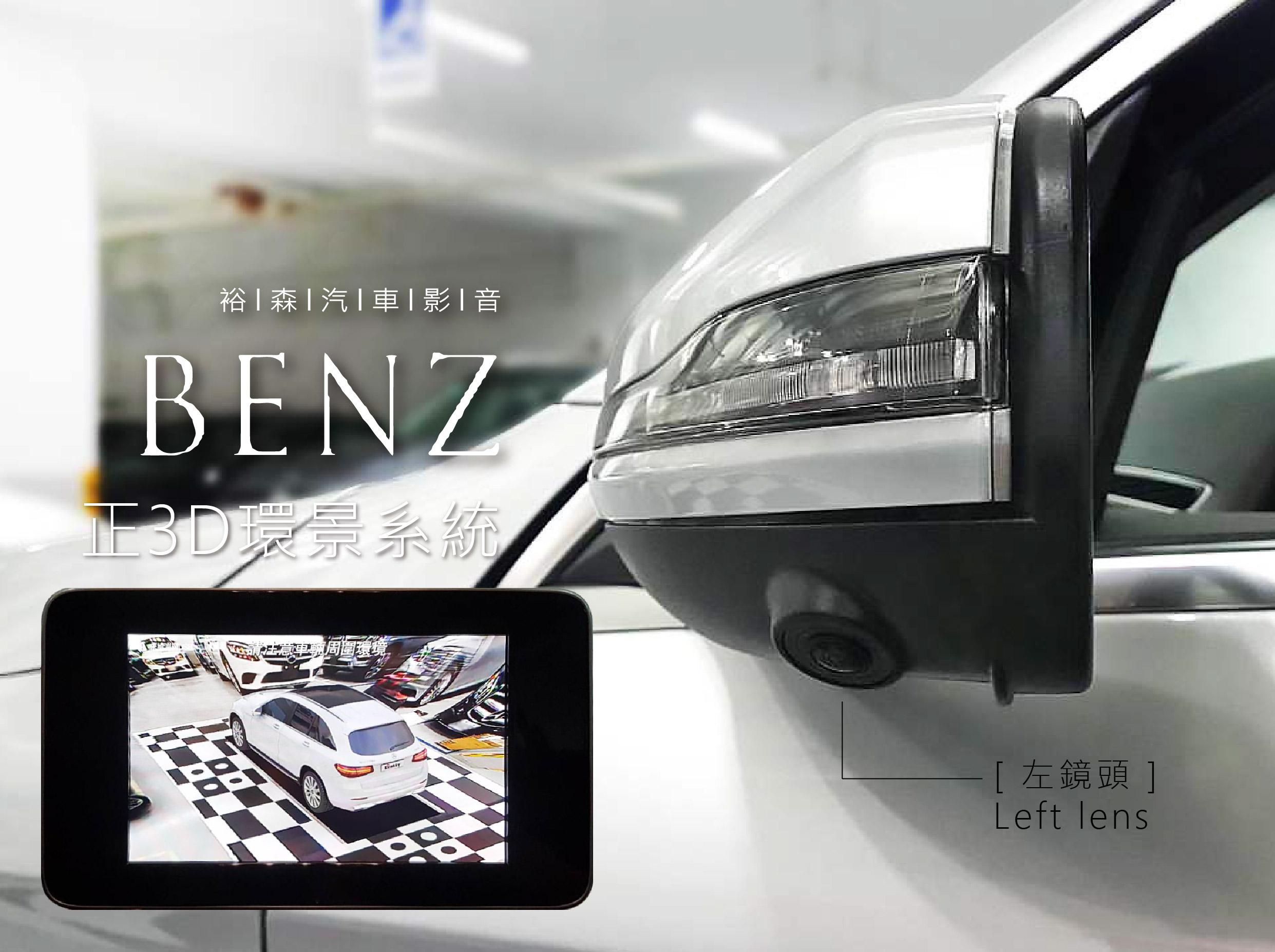 BENZ賓士 GLC 3D高清環景行車輔助系統:左鏡頭