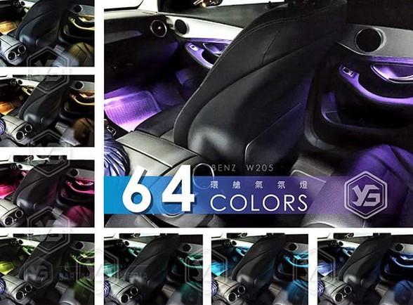 W205 64色氣氛燈