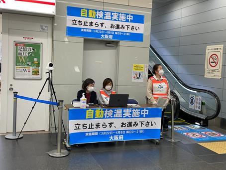 新大阪駅で検温開始!使われているタレット型サーマルカメラとは?