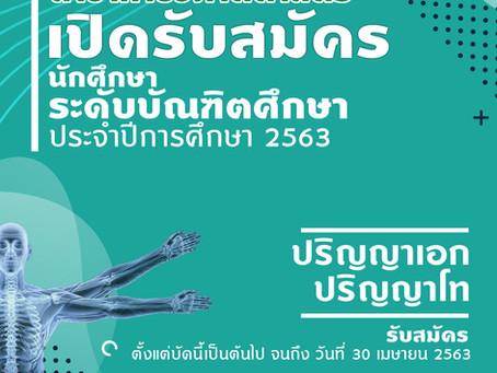 เปิดรับสมัครนักศึกษาระดับบัณฑิตศึกษา ประจำปี 2563