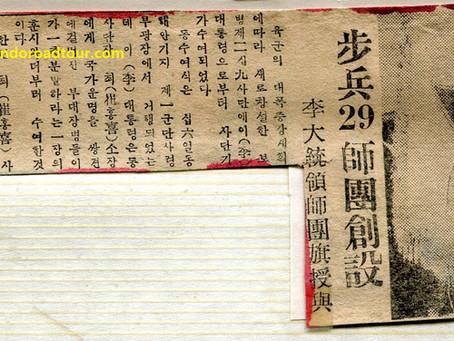 The process of the birth of taekwondo  태권도 탄생의 과정