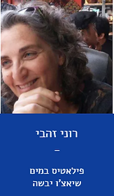 roni zahavi רוני זהבי הידרותרפיה וואטסו