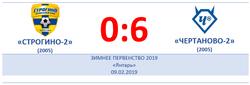 """4 ТУР: """"ЧЕРТАНОВО-2"""" (д) 0:6"""