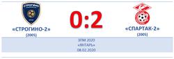 "4 ТУР: ""СПАРТАК-2"" (д) 0:2"