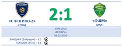 """3 ТУР: """"ФШМ-2"""" (д) 2:1"""
