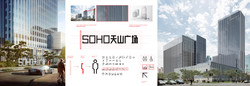 SOHO Tianshan