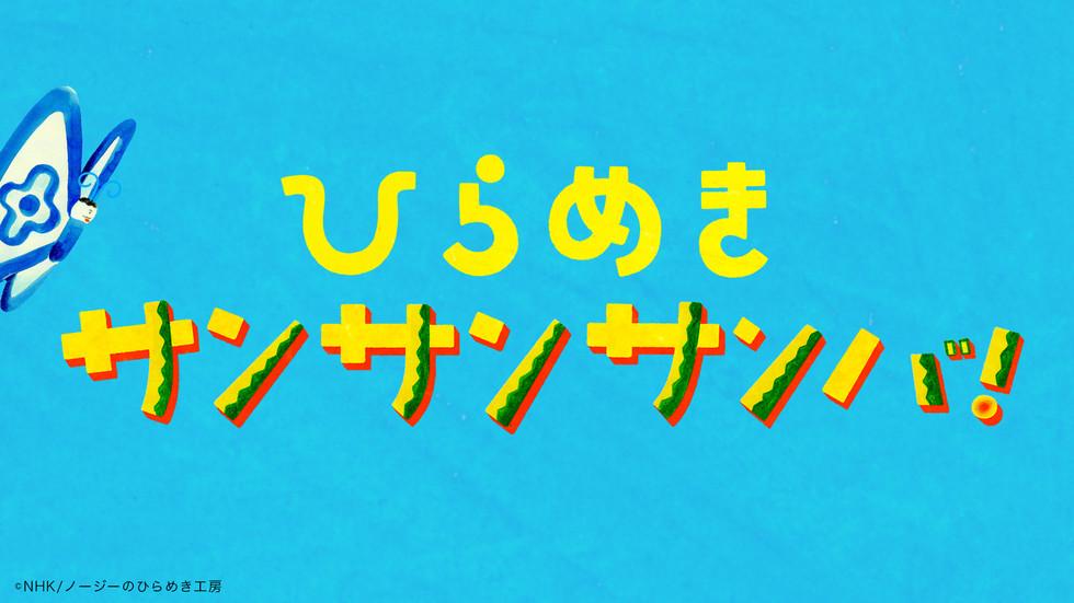 Hirameki_Sansan_Samba_0.jpg
