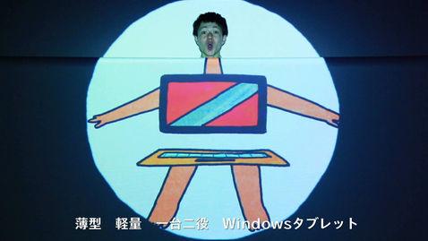 Windowsタブレットのうた