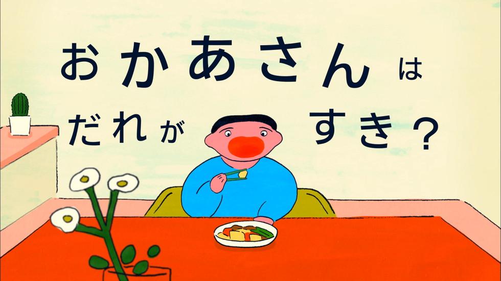 ベネッセ_ひらがなのおと (0.00.48.28).jpg