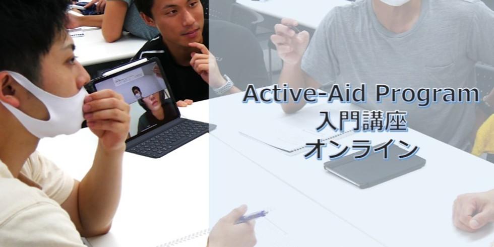 Active-Aid Program入門講座-オンライン