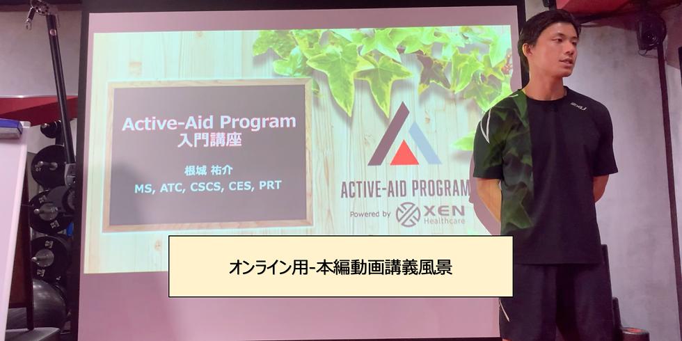オンライン:Active-Aid Program Level I 入門セミナー