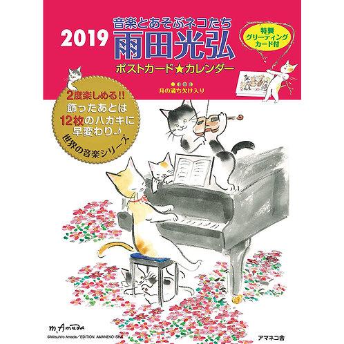 〈音楽とあそぶネコたち〉ポストカード・カレンダー2019