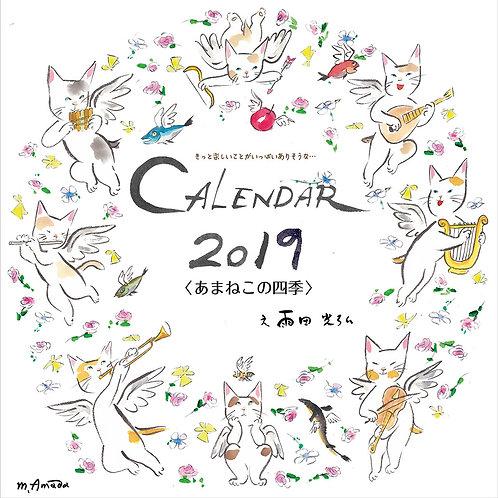 雨田光弘〈あまねこの四季〉カレンダー2019
