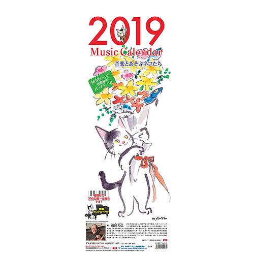 ミュージックカレンダー2019〈音楽とあそぶネコたち〉