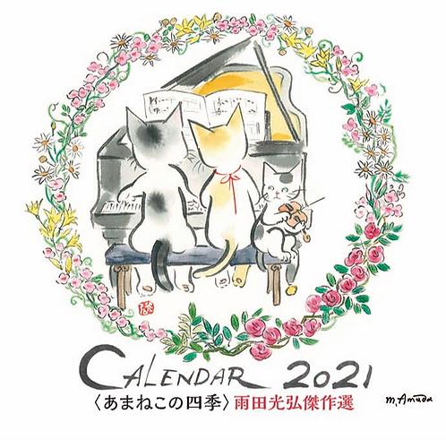 雨田光弘カレンダー〈あまねこの四季〉2021