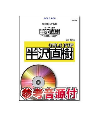 半澤直樹主題曲(附參考CD)