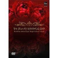 【DVD】THE BEST OF ICHIKASHI Vol.1/柏市立柏高等学校吹奏楽部