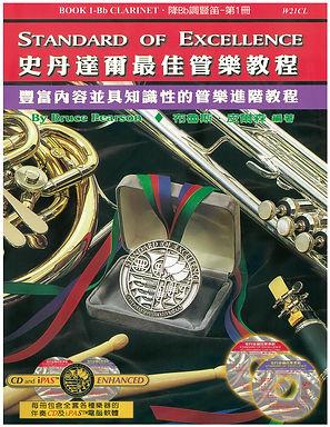 史丹達爾最佳管樂教程 - 豎笛 第一冊中文版