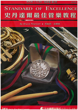 史丹達爾最佳管樂教程 - 低音號 第一冊中文版
