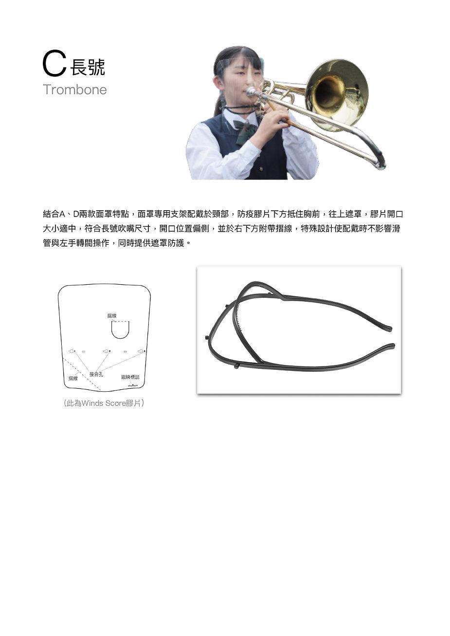 卡穠 - 演奏(唱)專用面罩_page-0004.jpg