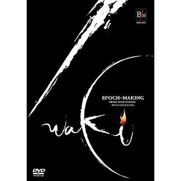 【DVD】EPOCH-MAKING IWAKI/磐城高等学校吹奏楽部