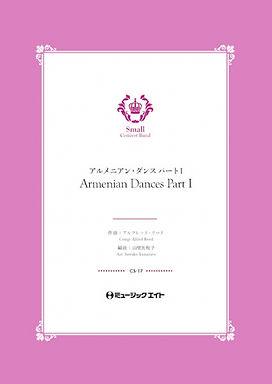 【管樂團-小編制】亞美尼亞舞曲 第一號 Armenian Dance Part1