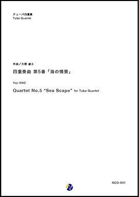【低銅四重奏】四重奏 第五號 「海景」 四重奏曲 第5番「海の情景」